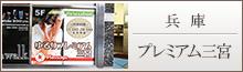 兵庫_プレミアム三宮160410
