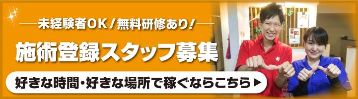 バナー「施術登録スタッフ募集」オレンジ2