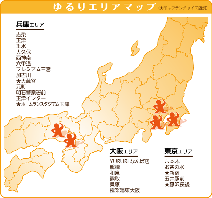 ゆるりエリアマップ160410版