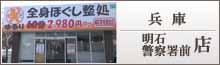 兵庫 明石警察署前