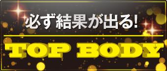 併設ダイエットジム「TOP BODY」