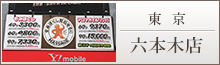 東京_六本木160410