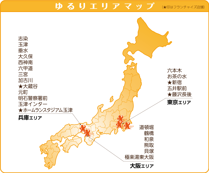 ゆるりエリアマップ150609版
