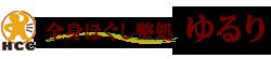 全身ほぐし整処ゆるり│マッサージ│フランチャイズ│大阪・兵庫・東京リラクゼーション
