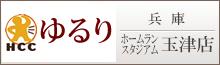 兵庫 HS玉津