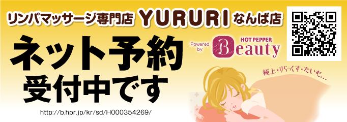 リンパ専門店YURURI(ゆるり)なんば店、ネット予約受付中です。