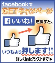 facebookいいね!キャンペーン