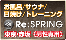 Re:SPRING 東京・赤坂 お風呂/サウナ/日焼け/トレーニング