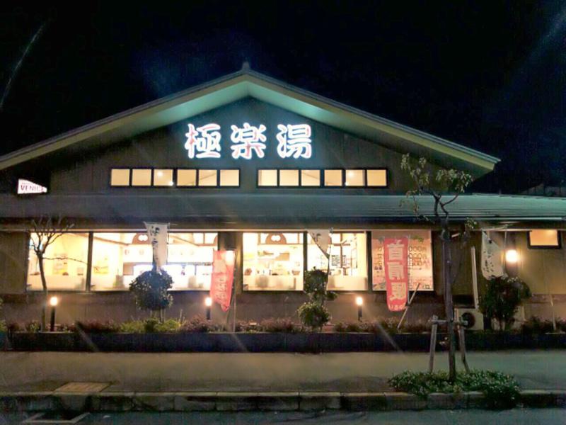 ゆるり極楽湯東大阪店