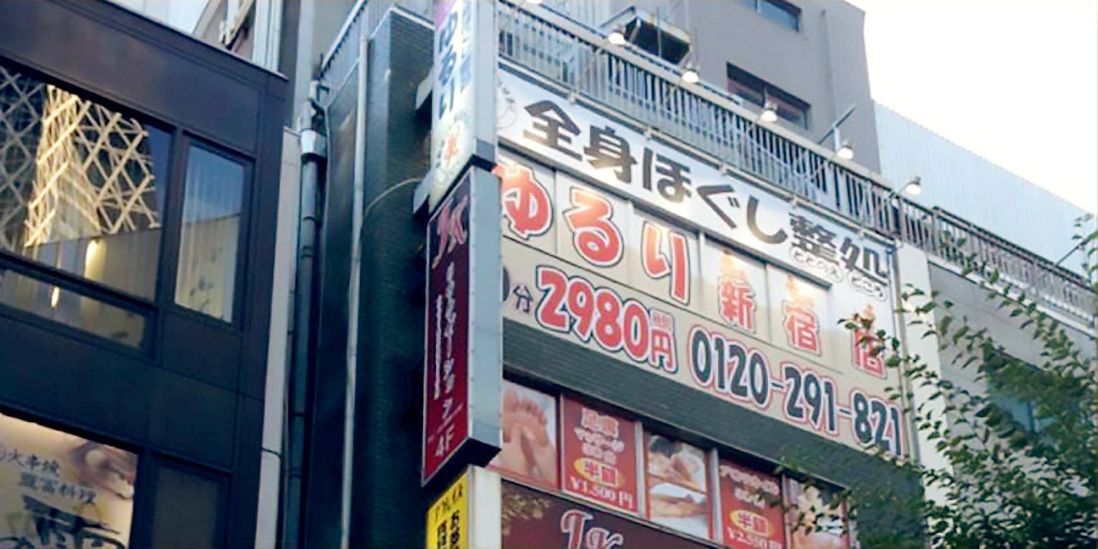 東京 新宿 外観