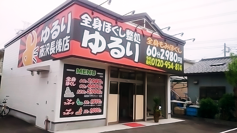 ゆるり藤沢長後店