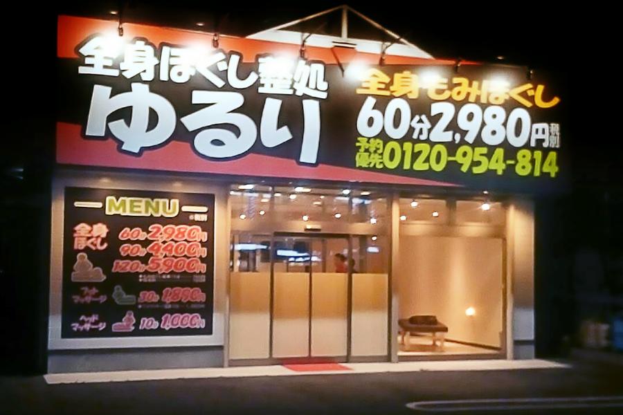 ゆるり藤沢長後店外観夜FB150428