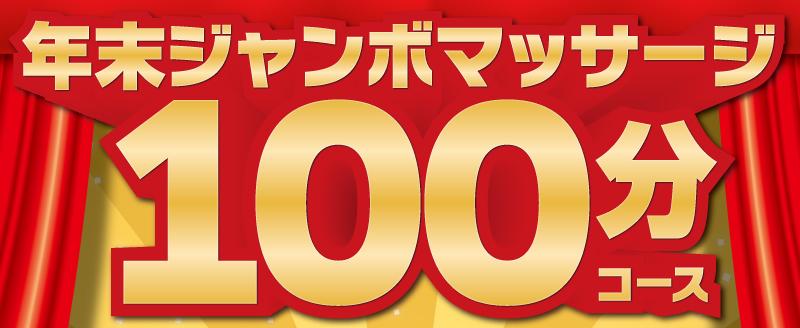 年末ジャンボマッサージ100分コース