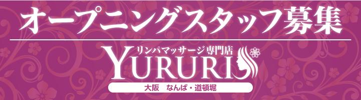 オープニングスタッフ募集-リンパマッサージ専門店YURURI
