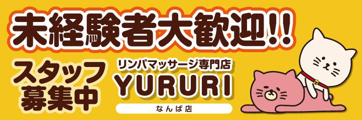 未経験者大歓迎!!YURURI(ゆるり)なんば店スタッフ募集