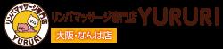 リンパマッサージ専門店YURURI(ゆるり)なんば店