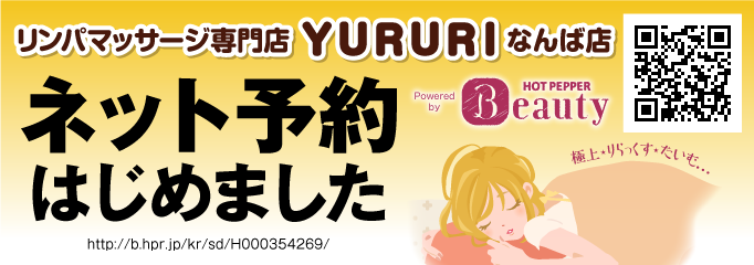 リンパ専門店YURURI(ゆるり)なんば店、ネット予約はじめました。