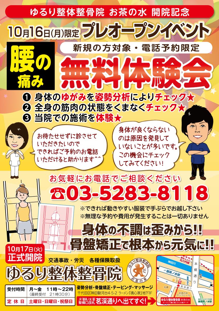 171016ochanomizu_flier_preview