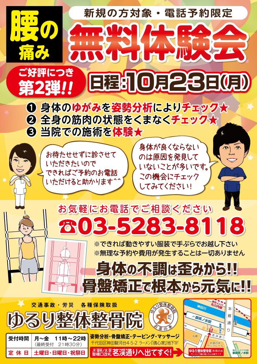 171023ochanomizu_flier_preview