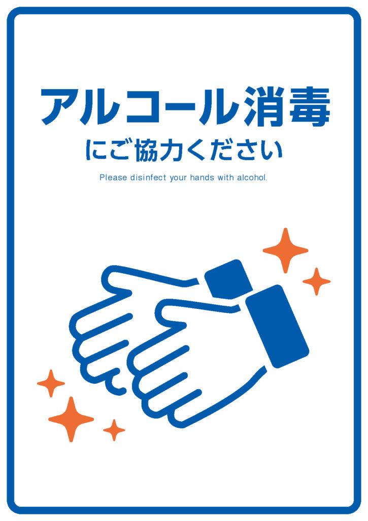 アルコール消毒にご協力ください リラクゼーション もみほぐし 大阪 兵庫 東京