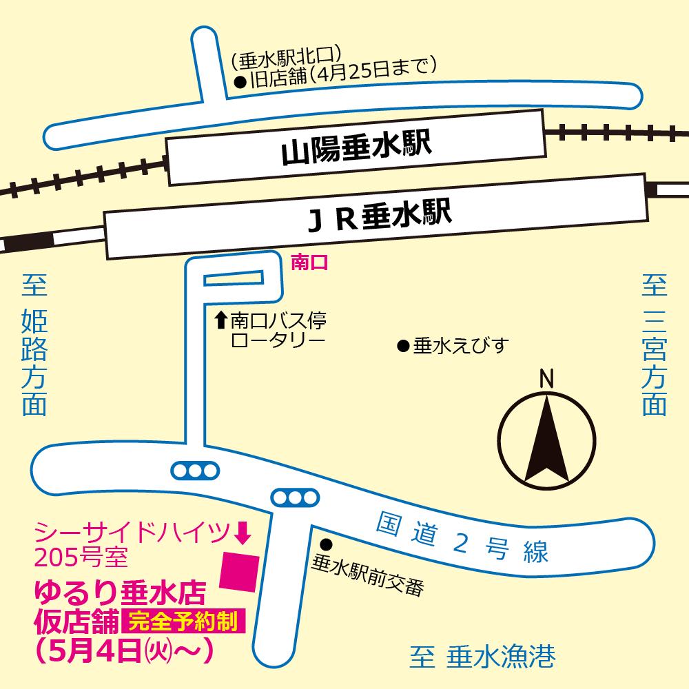 ゆるり垂水店 仮店舗 地図